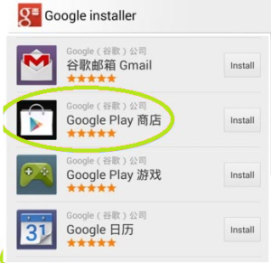 google play store xiaomi devices