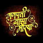 Happy Ganesh Chaturthi Whatsapp Status in Marathi 2016 | SMS & MSG Hindi